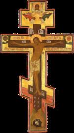 religione ortodossa croce ortodossa